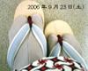 Kimono060923