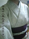Kimono060925