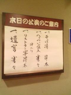 「雀々・昇太二人会」国立演芸場