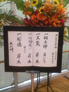 春風亭昇太「オレスタイル」