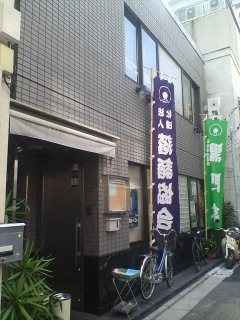 LOVE黒門亭!