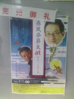 「春風亭昇太独演会」かなっく。