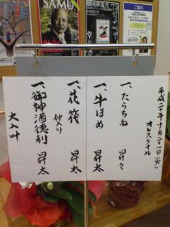 10月21日(火)「オレスタイル」