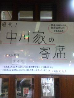 中川家の画像 p1_16