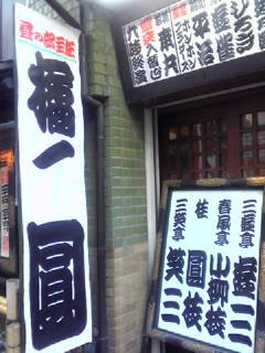4月11日(土)新宿末広亭