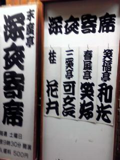 4月18日(土)「深夜寄席」新宿末広亭