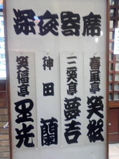5月2日(土)「深夜寄席」新宿末広亭