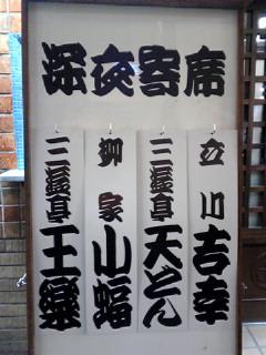 5月3日(日)「四派で深夜」新宿末広亭