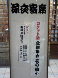6月25日(<br />  金)「第4<br />  0回ロケット団定例集会」新宿末広亭