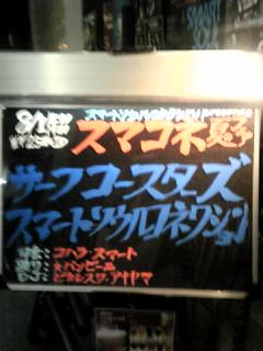 次は吉祥寺でライブ。
